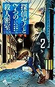 探偵ゼノと7つの殺人密室 (2)