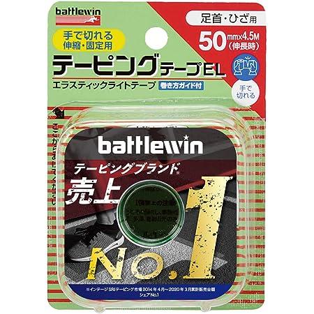ニチバン バトルウィンテーピングテープ 伸縮手切れタイプ 50mm幅 4.5m巻き(伸長時) 1巻