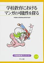 学校教育におけるマンガの可能性を探る (早稲田教育ブックレット)