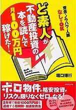 表紙: ど素人が不動産投資の本を読んで月100万円稼げた! | 堀口 博行