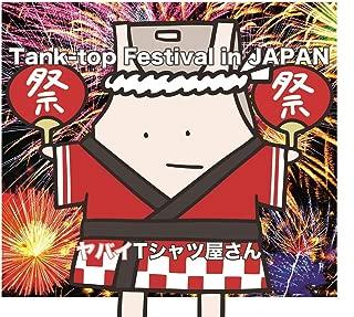 Tank-top Festival in JAPAN(通常盤)
