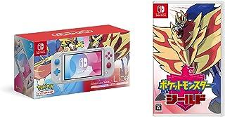 Nintendo Switch Lite ザシアン・ザマゼンタ + ポケットモンスター シールド -Switch&【予約者限定特典】「ポケモンひみつクラブ」のメンバーになれるシリアルコード &【Amazon.co.jp限定】金のボストン / リュックが先行入手できるコード 配信