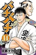 表紙: バチバチ 14 (少年チャンピオン・コミックス) | 佐藤タカヒロ