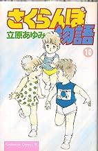 さくらんぼ物語 10 (Be・Loveコミックス)