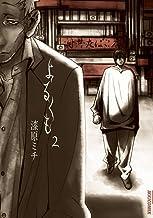 表紙: よるくも(2) (IKKI COMIX) | 漆原ミチ