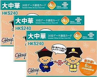 【3枚セット】【中国聯通香港】大中華 30日間 6GB 中国全省 香港 澳門 台湾 4G接続 データ通信 上網SIMカード《※2021年12月末までの開通なら1枚8GBまで使用可能》