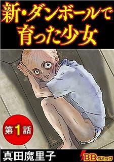 新・ダンボールで育った少女 分冊版 第1話 (BBコミック)