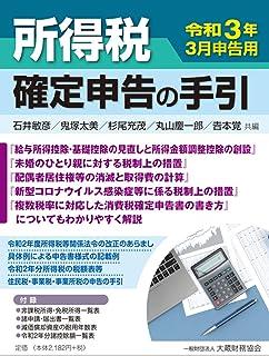 所得税 確定申告の手引 令和3年3月申告用