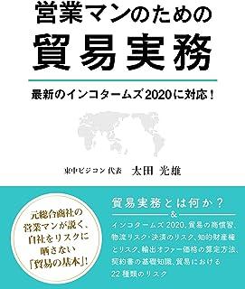 営業マンのための貿易実務 ~最新のインコタームズ2020に対応!~