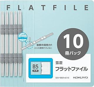 コクヨ ファイル フラットファイル S2 B5 長辺とじ 10冊 青 S2フ-B5S-BX10