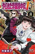 表紙: やじきた学園道中記F 8 (プリンセス・コミックス) | 市東亮子