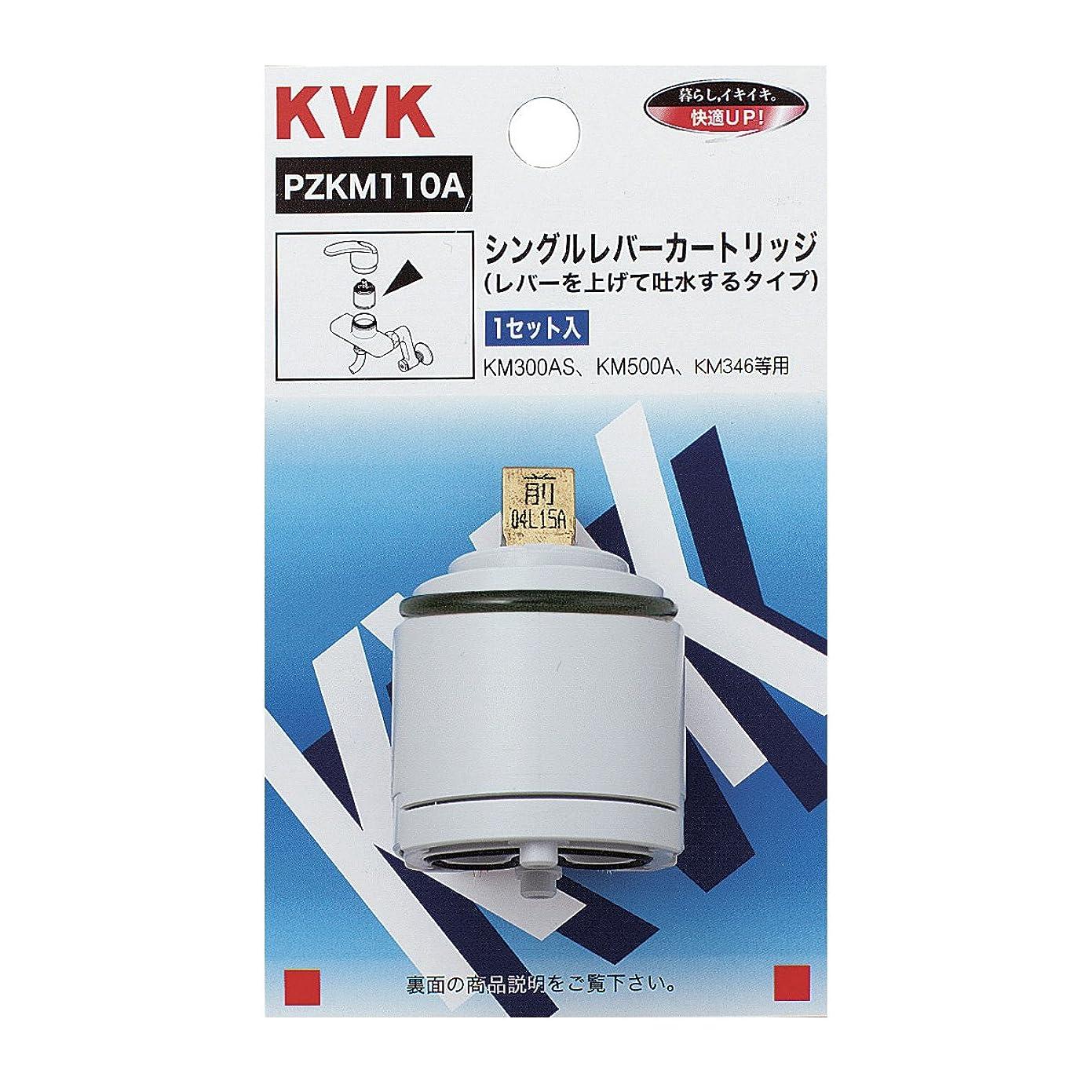 不十分予防接種する特徴づけるKVK シングルレバーカートリッジ (上げ吐水用) 【PZKM110A】
