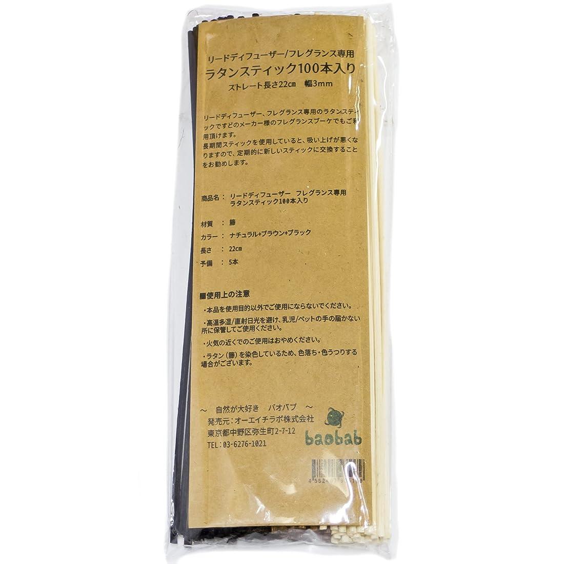 ジョージハンブリーモザイク美しいbaobab(バオバブ) リードディフューザー用 リードスティック リフィル [ラタン スティック] 22㎝ 100本 (ナチュラル/ブラック/ブラウン)