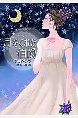 月をくれた伯爵 (mirabooks) Kindle版