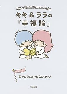 キキ&ララの『幸福論』 幸せになるための93ステップ (朝日文庫)