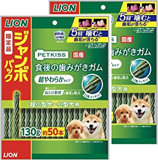 【Amazon.co.jp限定】ライオン (LION) ペットキッス (PETKISS) 犬用おやつ 食後の歯みがきガム 超やわらか ジャンボパック 130gx2袋 (まとめ買い)