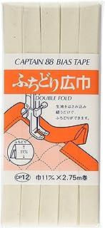 CAPTAIN88 ふちどり広巾バイアステープ 巾11mmX2.75m巻 【COL-1010】 CP12-1010