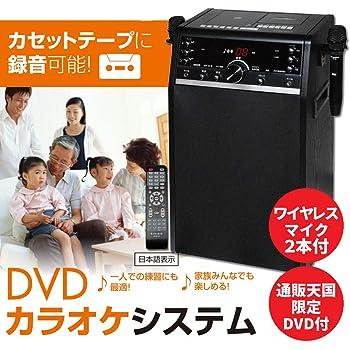 通販天国限定セットANABAS 本格派DVDホームカラオケシステム ワイヤレスマイク2本+DVDカラオケソフト付 家庭用カラオケセット DVD-K110
