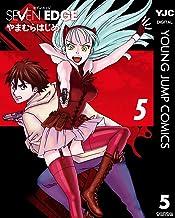 表紙: SEVEN EDGE 5 (ヤングジャンプコミックスDIGITAL) | やまむらはじめ