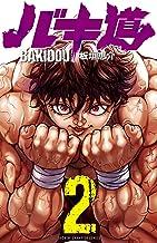 表紙: バキ道 2 (少年チャンピオン・コミックス) | 板垣恵介