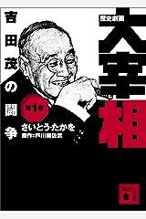 歴史劇画 大宰相 第一巻 吉田茂の闘争 (講談社文庫) Kindle版