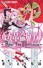 少女革命ウテナ AfterTheRevolution (フラワーコミックスアルファ)