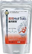 ホットタブ 薬用 Hot Tab 重炭酸湯 【医薬部外品】 30錠入り