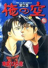 表紙: 俺の空 Ver.2001 第2巻 | 本宮 ひろ志