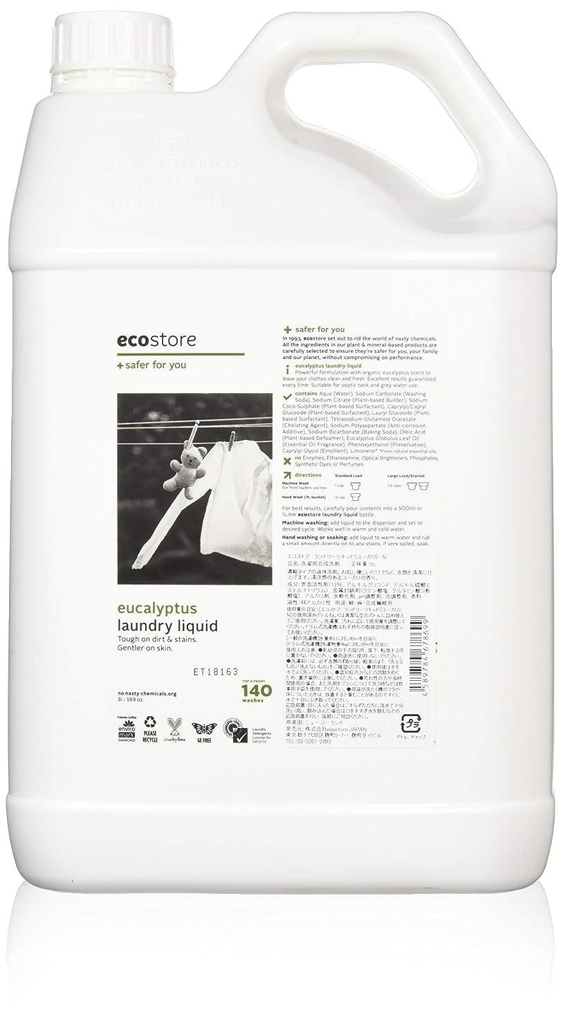 リハーサル驚き海洋のecostore エコストア ランドリーリキッド 【ユーカリ】 大容量 5L 洗濯用 液体 洗剤