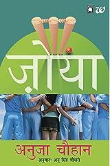 The Zoya Factor (Hindi) Kindle Edition