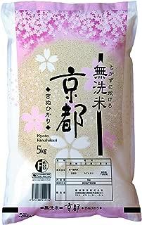新米 1年産 【無洗米】 京都府産キヌヒカリ 5kg(5kg×1袋)