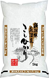【精米】新潟県魚沼産 白米 こしひかり 5kg 平成30年産