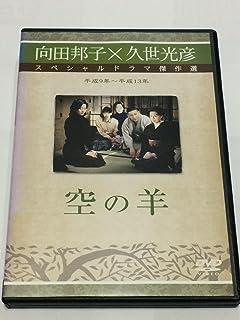 空の羊 [DVD]