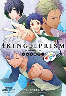 「KING OF PRISM by PrettyRhythm」アンソロジー ストリートのカリスマ (プリンセス・コミックスDX)
