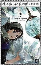 表紙: 凍る空、砂鉱の国 1 (プリンセス・コミックス) | 青井秋