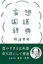 表紙: 妄想国語辞典 (扶桑社BOOKS) | 野澤 幸司