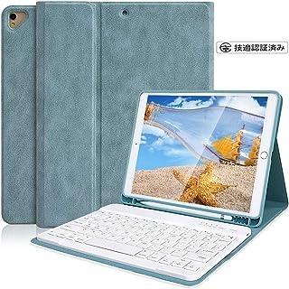 iPad 10.2 キーボード ケース 第7世代 /iPad 8 第8世代(2020秋発売の最新版) ペンシルホルダー付き iPad 10.2/iPad Air3/Pro 10.5と一緒に兼用 2019/2020モデル ワイヤレスBluetoo...