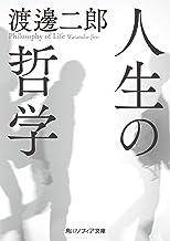 表紙: 人生の哲学 (角川ソフィア文庫) | 渡邊 二郎