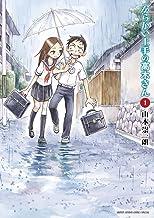表紙: からかい上手の高木さん(1) (ゲッサン少年サンデーコミックス) | 山本崇一朗