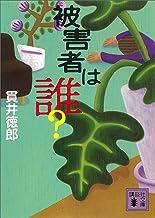 表紙: 被害者は誰? (講談社文庫) | 貫井徳郎