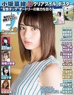 EX (イーエックス) 大衆 2019年8月号 [雑誌]
