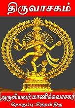 Thiruvasagam Tamil:  Lord Shiva Thiruvasagam Songs in Tamil by Manikkavacakar: Best Lord Shiva Thiruvasagam Songs in Tamil by Manikkavacakar (Tamil Edition)