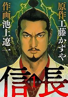 信長(1) (ビッグコミックス)