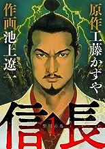 表紙: 信長(1) (ビッグコミックス) | 工藤かずや