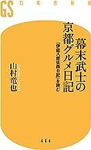 表紙: 幕末武士の京都グルメ日記 「伊庭八郎征西日記」を読む (幻冬舎新書) | 山村竜也