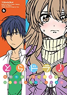 とらドラ!(6) (電撃コミックス)