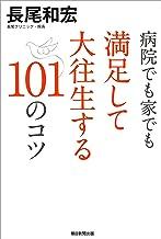 表紙: 病院でも家でも満足して大往生する101のコツ | 長尾和宏