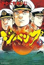 表紙: ジパング(12) (モーニングコミックス) | かわぐちかいじ