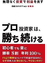 表紙: プロ投資家は勝ち続ける 初心者でも楽に勝率8割年利100% FXより簡単なトレードで利益が出るのに、なぜ日本人は知らないし、やらないのか!無理なく投資で利益を出す日経225オプション攻略法 アシュラトレード (RONIN BOOKS) | 山根 晋爾