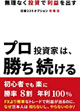 Professional investors continue to win - Nikkei225Option with investment - Even beginners can easily win 80percent 100percent annual interest rate Asuratrade (RONIN BOOKS) (Japanese Edition)